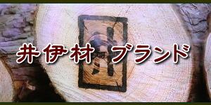 『井伊材(いいざい)』ブランド